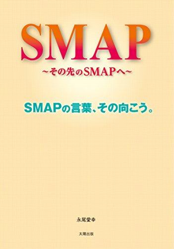 SMAP ~その次のSMAPへ~