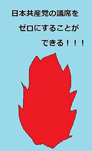 日本共産党落選運動展開中!