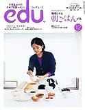 edu (エデュー) 2006年 12月号 [雑誌]