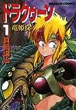 ドラクゥーン―竜姫兵 / 真鍋 譲治 のシリーズ情報を見る