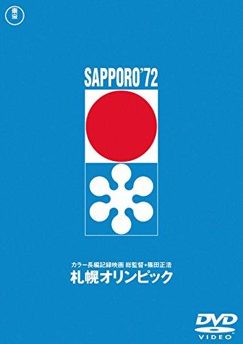 札幌オリンピック [東宝DVD名作セレクション]
