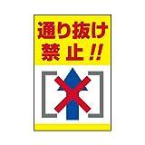 表示看板 「通り抜け禁止!!」 反射加工なし 縦型 大サイズ 60cm×90cm
