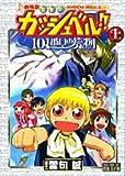 劇場版金色のガッシュベル!!101番目の魔物 上 (少年サンデーコミックス ビジュアルセレクション)