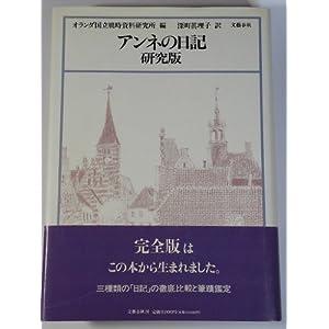 アンネの日記―研究版