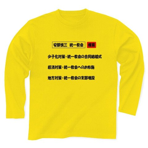 安倍信三 統一教会 検索 長袖Tシャツ