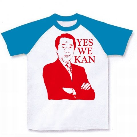 【菅直人】YES WE KAN ラグランTシャツ (ホワイト×ターコイズ)