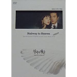 Stairway to Heaven: Special Edition Original Sound Track Music DVD