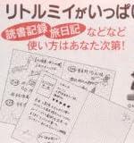 リトルミイ ノート (講談社文庫)