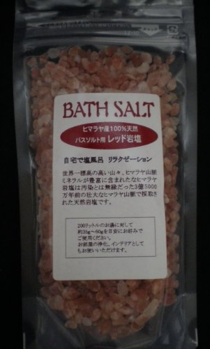 バスソルト ヒマラヤ産 天然 レッド 岩塩 3~8mm粒200g入