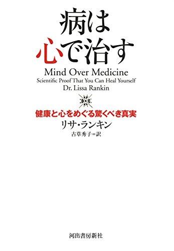 病は心で治す: 健康と心をめぐる驚くべき真実