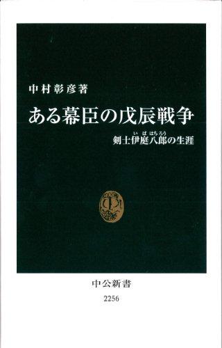 ある幕臣の戊辰戦争 - 剣士伊庭八郎の生涯 (中公新書)
