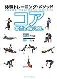 体幹トレーニング・メソッド コア 本当の鍛え方。