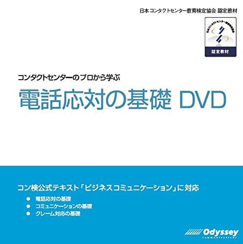 コンタクトセンターのプロから学ぶ 電話応対の基礎 DVD