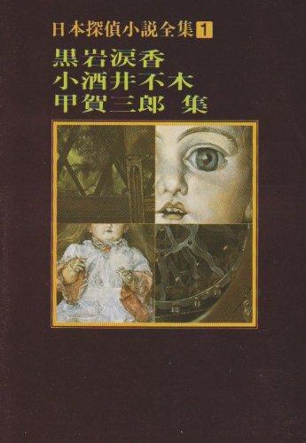 日本探偵小説全集 (1)