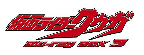 仮面ライダークウガ Blu‐ray BOX 3<完> [Blu-ray]