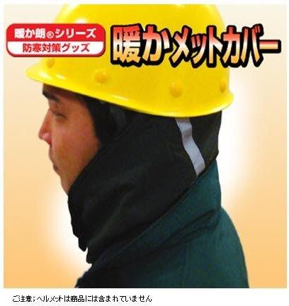 暖かいヘルメットカバー、「暖かメットカバー」キャップにも簡単取付、後頭部を暖かく、健康防寒対策に!冬の冷たい風から、耳、頬、後頭部、首を守ります。冬の工事現場、農作業、釣り、サイクリングにも使える。暖か朗シリーズの防寒対策グッズ