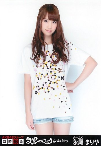 AKB48 公式生写真 AKB48グループ臨時総会 ~白黒つけようじゃないか!~ 会場限定 【永尾まりや】 3枚コンプ
