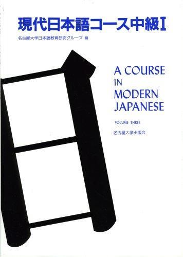 A course in modern japanese volume three (3), Nagoya Daigaku. SoÌ?goÌ? Gengo SentaÌ?. Nihongo Gakka.
