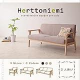 IKEA・ニトリ好きに。木肘北欧ソファ【Herttoniemi】ヘルトニエミ 2人掛け | クリームベージュ