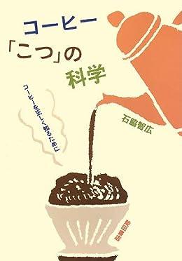 コーヒー「こつ」の科学