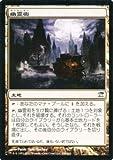 マジック:ザ・ギャザリング 【幽霊街/Ghost Quarter】【アンコモン】 ISD-240-UC ≪イニストラード収録≫