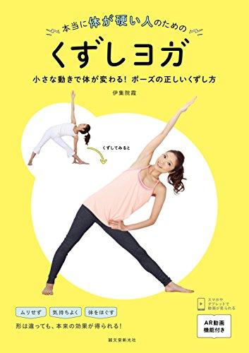 本当に体が硬い人のためのくずしヨガ: 小さな動きで体が変わる!ポーズの正しいくずし方