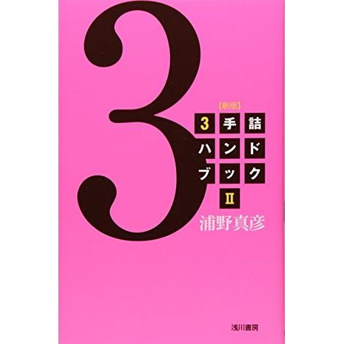 3手詰ハンドブック〈2〉