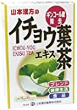 山本漢方のイチョウ葉エキス茶 10g×20包