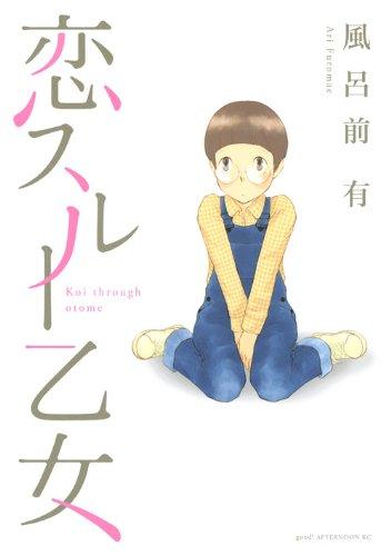 恋スルー乙女 (アフタヌーンKC)