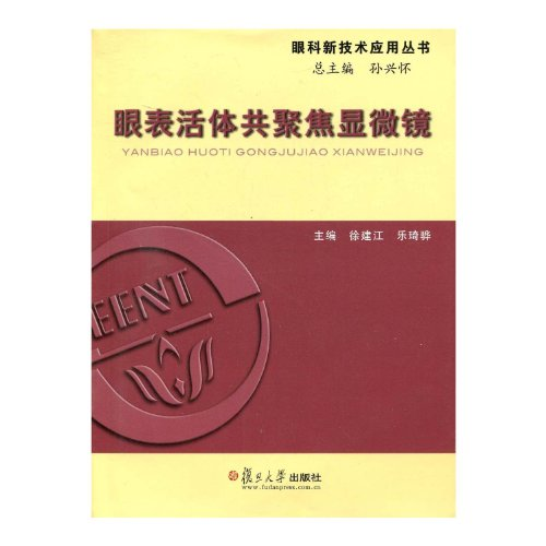 Eye Surface Living Body On Confocal Microscope (Chinese Edition)
