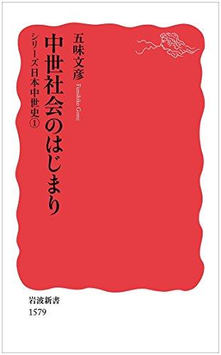 中世社会のはじまり〈シリーズ日本中世史 1〉 (岩波新書)