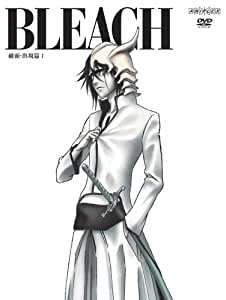 BLEACH破面・出現篇1 【完全生産限定版】 [DVD]