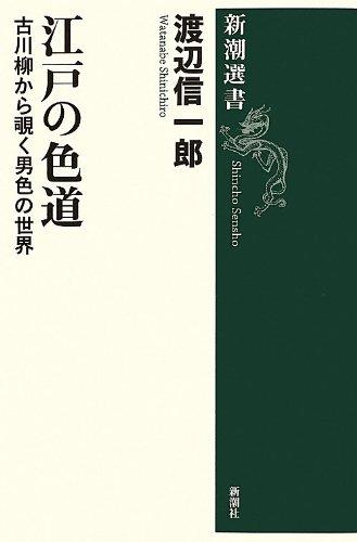 江戸の色道: 古川柳から覗く男色の世界 (新潮選書)