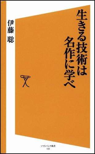 伊藤聡『生きる技術は名作に学べ』