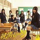純情U-19(TYPE-C)(通常盤)(DVD付)