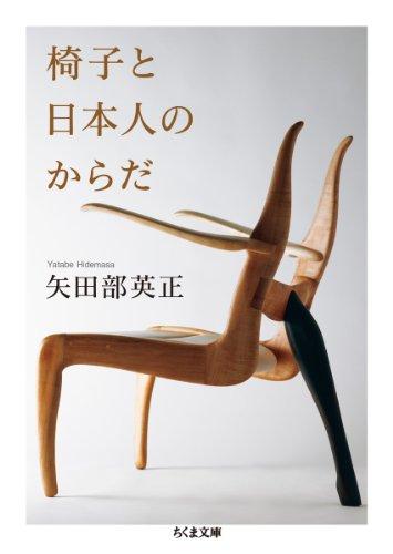 椅子と日本人のからだ (ちくま文庫)