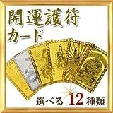 ゴールド&シルバーカード護符 L:金運招福 招き猫