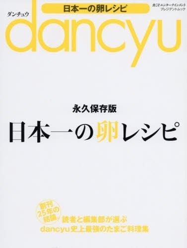 dancyu 日本一の卵レシピ (プレジデントムック)