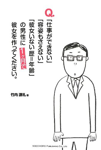 Q.「仕事ができない」「容姿もさえない」「彼女いない歴=年齢」の男性に1ヵ月で彼女を作ってください。
