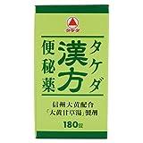 [医薬品]タケダ漢方便秘薬 180T
