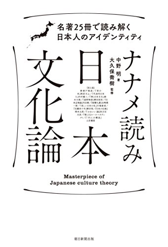 ナナメ読み日本文化論名著25冊で読み解く日本人のアイデンティティ