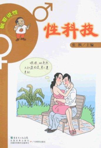枫哥说性 性科技图片