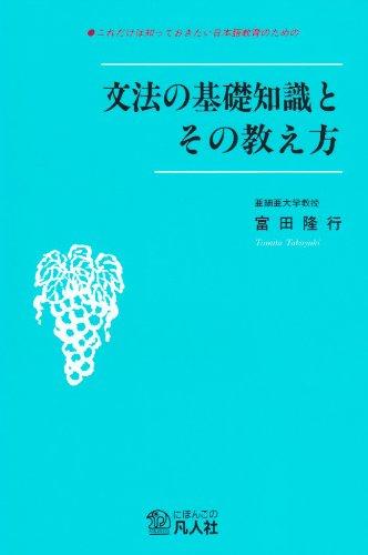 これだけは知っておきたい日本語教育のための文法の基礎知識とその教え方