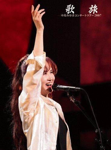 歌旅-中島みゆきコンサートツアー2007- [Blu-ray]