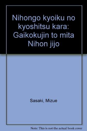 日本語教育の教室から―外国人と見た日本事情
