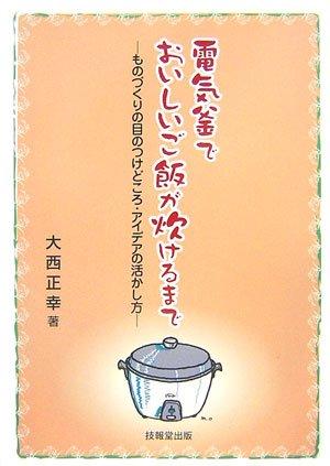 電気釜でおいしいご飯が炊けるまで―ものづくりの目のつけどころ・アイデアの活かし方