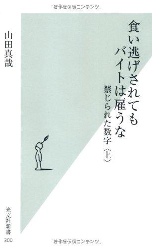 食い逃げされてもバイトは雇うな 禁じられた数字 〈上〉 (光文社新書)