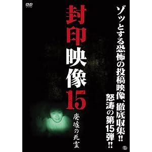 封印映像15 廃墟の死霊 [DVD]