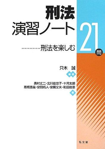 刑法演習ノート―刑法を楽しむ21問