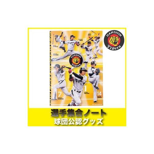 阪神タイガース 選手集合ノート